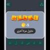 أكمل الحكمة العربية
