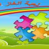 Puzzle الرسوم المتحركة