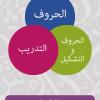 روضتي الصغيرة للتعليم اللغة العربية