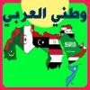 وطني العربي